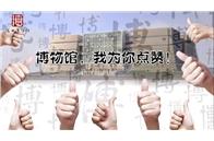 沧州博物馆,我们为你点赞!